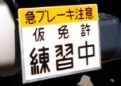 愛知県公安委員会指定特定届出自...